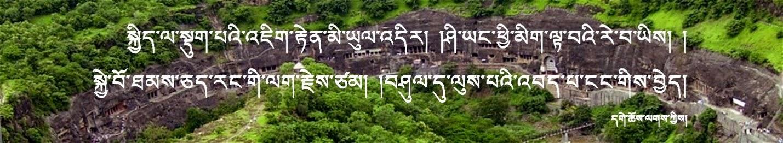 བཀྲ་ཤིས་བདེ་ལེགས།