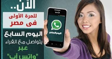 """اقرأ حصاد القراء وأخبارهم على """"Whatsapp Youm7"""""""