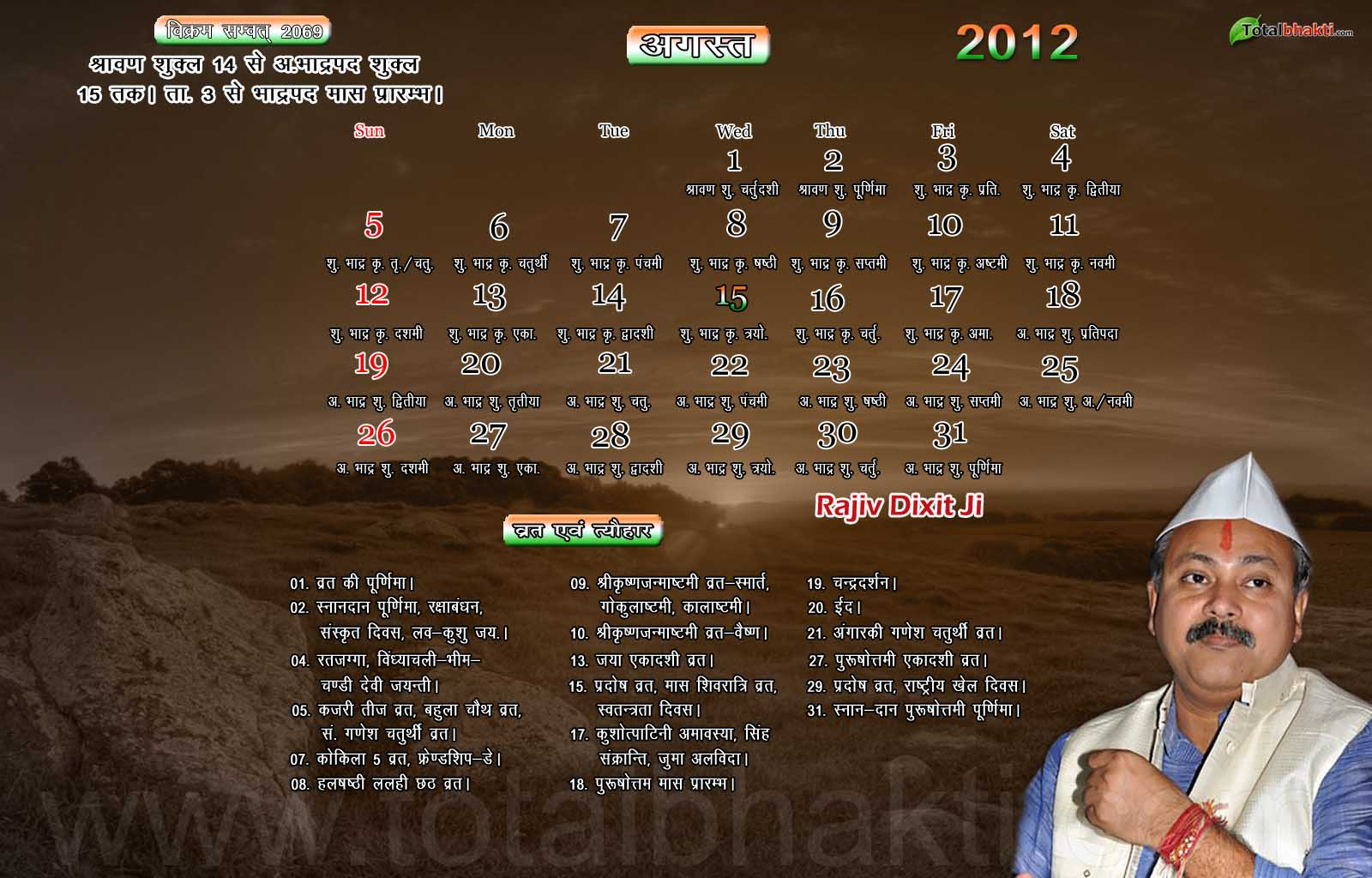... Greeting Cards Hindu calender computer system Surya Dev Wallpapers