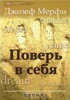 Автор Джозеф Мерфи, Поверь в себя, Невозможное возможно, Упорство, Лидерство и Психология Успеха