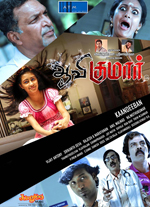 Watch Aavikumar (2015) DVDScr Hot Horror Tamil Full Movie Watch Online Free Download