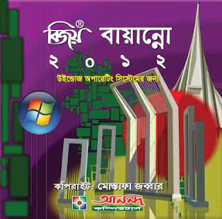 Bijoy Bayanno Logo