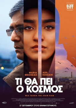 HVA VIL FOLK SI (WHAT WILL PEOPLE SAY) (2017) ταινιες online seires xrysoi greek subs