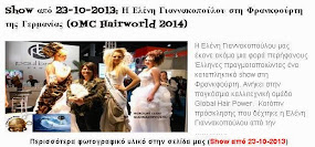 Η Ελένη Γιαννακοπούλου στη Φρανκφούρτη της Γερμανίας (OMC Hairworld 2014)