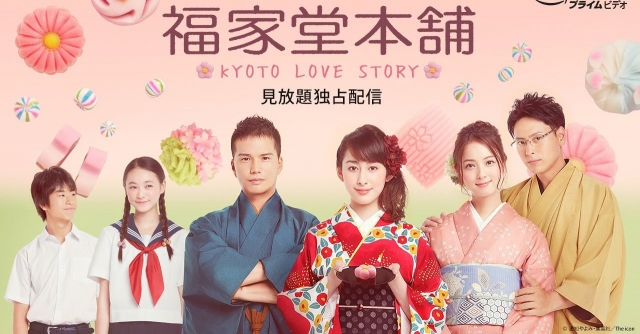 Hình ảnh phim Tiệm Bánh Nhà Fukuyoshi