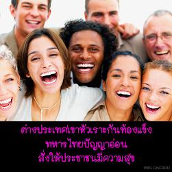 ต่างประเทศเขาหัวเราะกันท้องแข็ง ทหารไทยปัญญาอ่อน สั่งให้ประชาชนมีความสุข