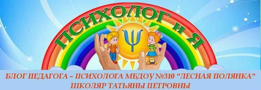 Школяр Татьяна Петровна