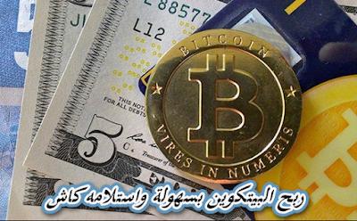 make bitcoin for fast