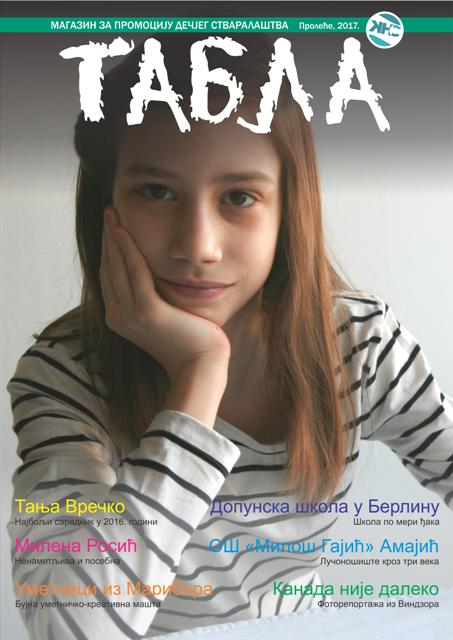 Магазин Табла - пролеће 2017.