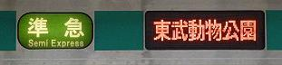 東京メトロ半蔵門線 東武伊勢崎線 準急 東武動物公園行き 5000系側面