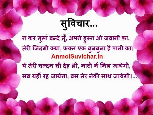 Motivational Shayari Pics, Inspirational Shayari Pics, Hindi Suvichar images