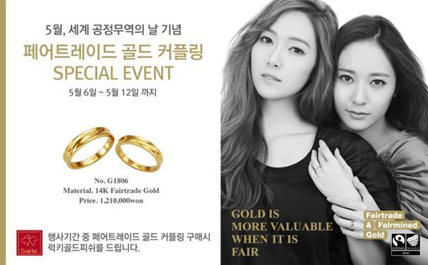 [Picture] 130506 Jessica with f(x) Krystal for STONE HENgE Promotion