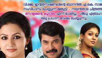 Puthiya Niamam malayala Movie Photos and Stills