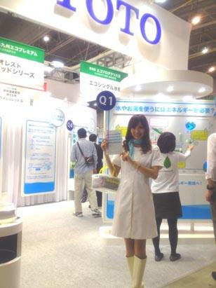 エコ・テクノ2012 (地球環境・新エネルギー技術展&セミナー) | 西日本総合展示場