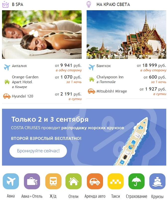 Лучшие цены на отели и авиабилеты с отправлением из Москвы | The best prices for hotels and plane tickets