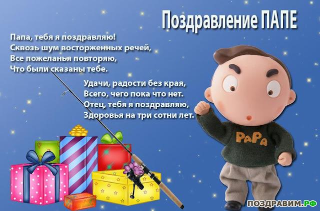 Поздравления с днем рождения будущего отца