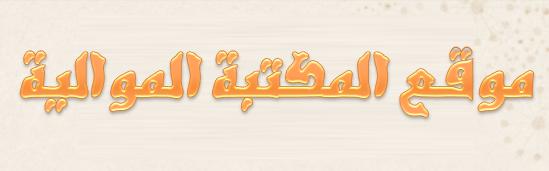 المكتبة الشيعية-تفسير القمى الجزء الثاني