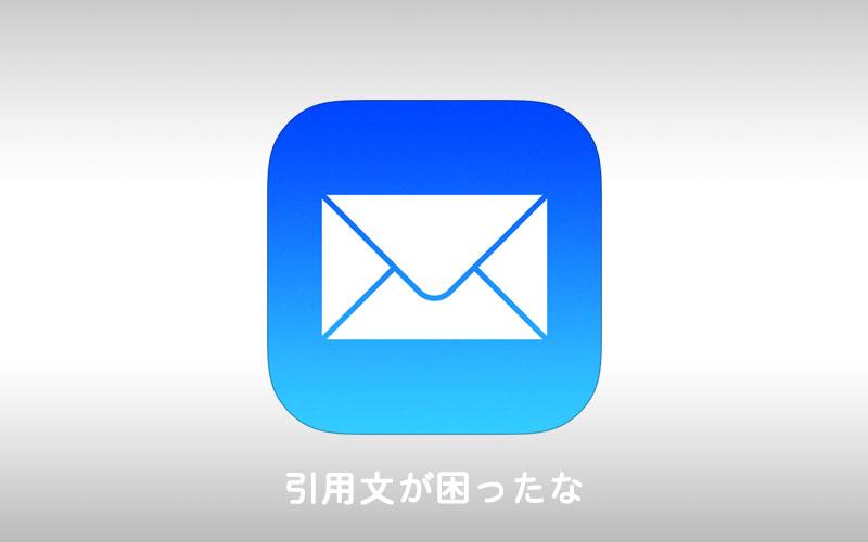 iPhoneのメールを返信するとき文末にいつもついてくる。メールを引用文なしで返信する方法。引用文をなしで返信したい。iphone メール 引用文 返信 引用 返信時 アイフォン アイフォンのメール引用文 メールアプリの返信時に表示される引用文を消したい iphone メール返信 純正メールアプリ メールアプリ 引用文を消す 引用文 iphone5 iphone4s 純正アプリ iPhoneで引用文をつけないようにする iPhoneで引用文をつけない