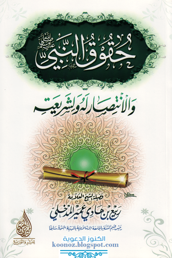 http://koonoz.blogspot.com/2014/10/prophet-rights-pdf.html