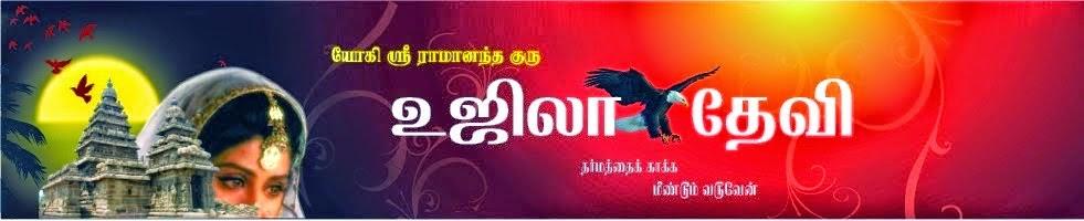 உஜிலாதேவி வீடியோ - Guruji Tamil Videos