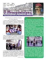Τεύχος 39 Mάρτιος 2013