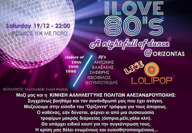 Disco Party στην Αλεξανδρούπολη