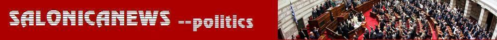 Πολιτική - Salonica News