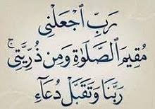Surah Ibrahim ayat 40