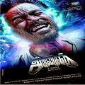 Anegan Tamil Movie Review