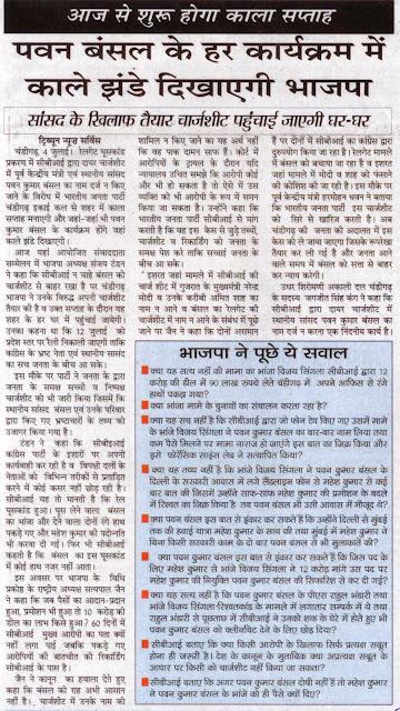 भाजपा के पूर्व सांसद सत्य पाल जैन ने कहा कि जब पैसों का आदान-प्रदान हुआ, प्रमोशन भी हुआ तो 10 करोड़ की डील का लाभ किसे हुआ ?