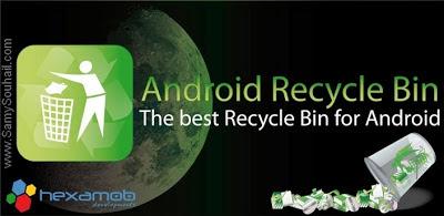 تطبيق Android Recycle Bin لإستعادة واسترجاع الملفات المحذوفة لهواتف الأندرويد