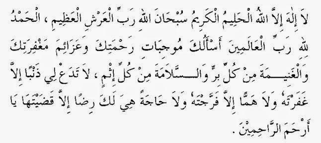 doa setelah shalat hajat