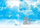 教育部防災科技教育歷年成果冊92-99年