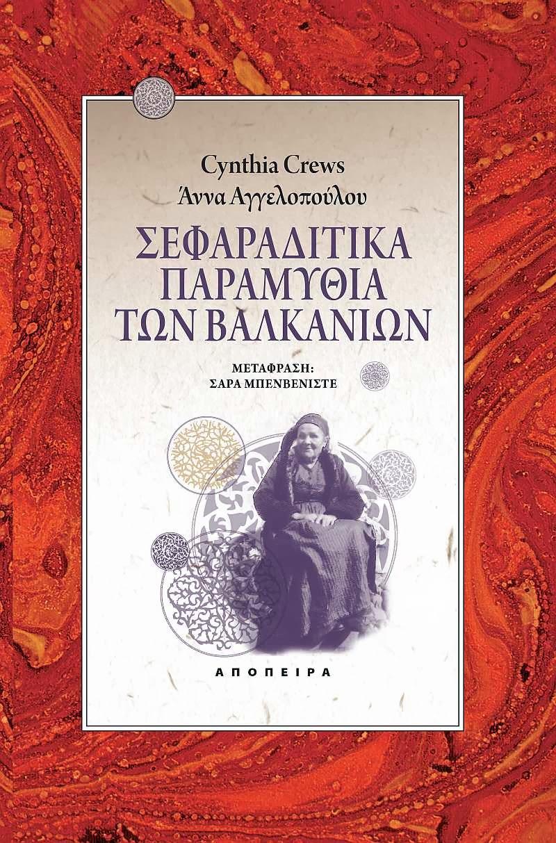 Σεφαραδιτικα παραμυθια <br>των Βαλκανιων