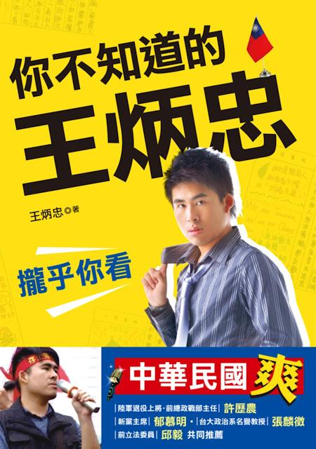 王炳忠新書【你不知道的王炳忠:攏乎你看】預購 哪裡買 臉書