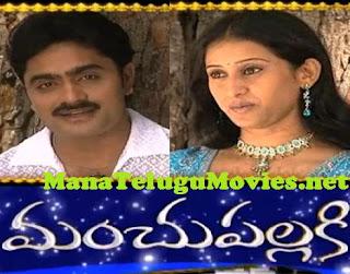 Manchu Pallaki Telugu Serial – Episode 1-50