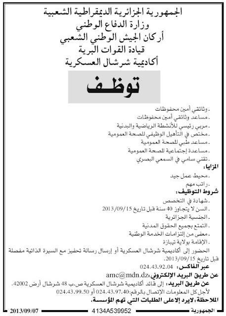 اعلان توظيف في أكاديمية شرشال العسكرية 2013 02.jpg