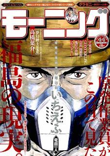 週刊モーニング 2014年44号 Complete (Weekly Morning 2014-44) zip rar Comic dl torrent raw manga raw