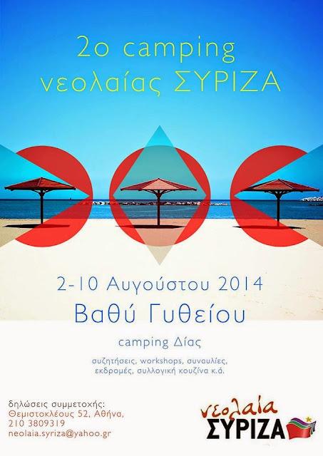 2ο camping νεολαίας ΣΥΡΙΖΑ