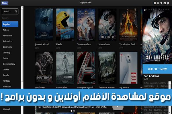 موقع جديد لمشاهدة أفلام بجودة عالية على متصفحك و بدون برامج (يدعم الترجمة العربية)