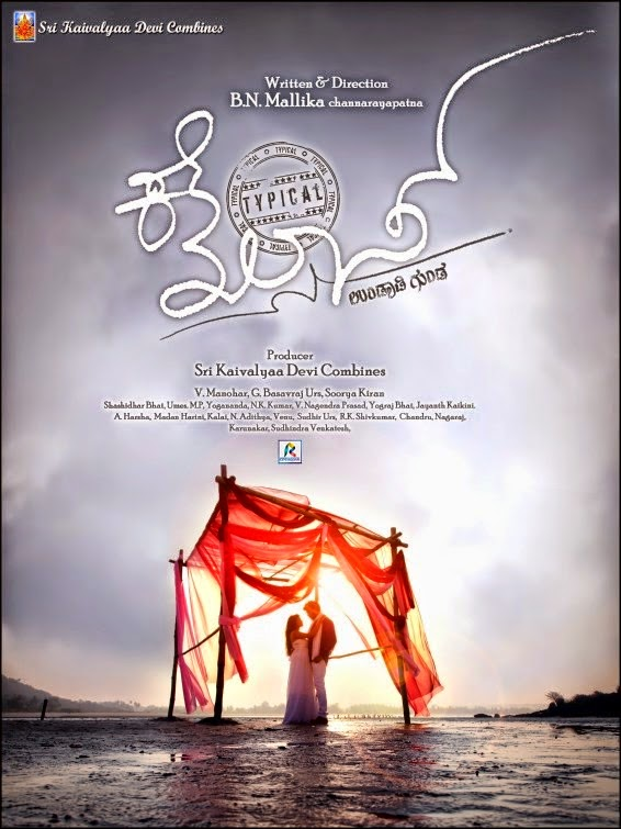 Typical Kailas (2014) Kannada Mp3 Songs Download