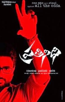 Prathinidhi telugu Movie