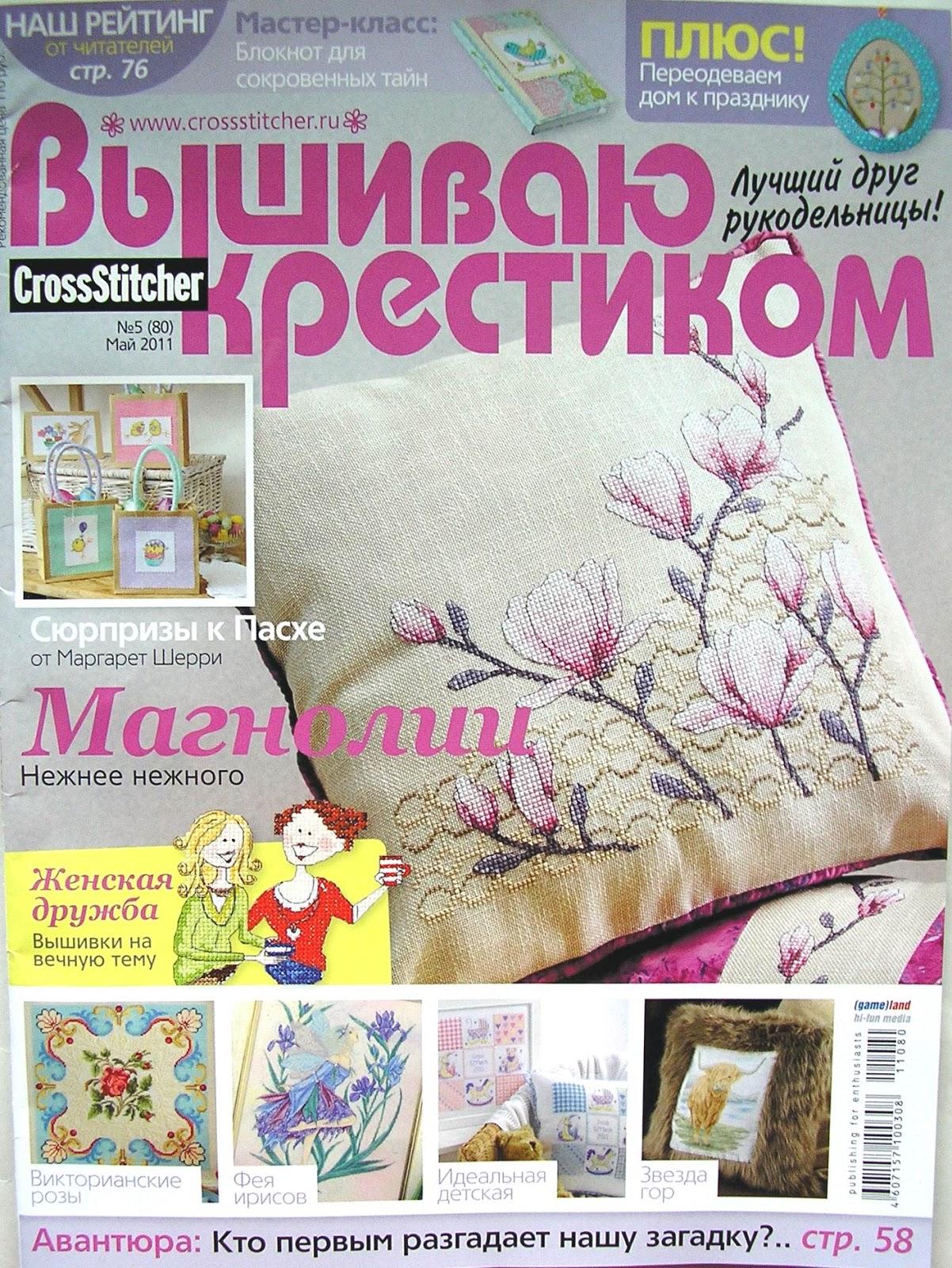Журналы по вышивке - Вышиваю крестиком скачать бесплатно и без регистрации