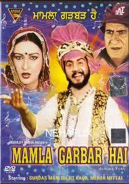 Mamla Garbar Hai (1984) - Punjabi Movie