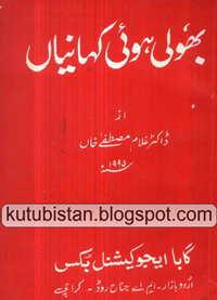 Bhooli Hui Kahaniyan by Ghulam Mustafa Khan