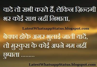 Break up 4 line on Girls Shayariya - Whatsapp Status