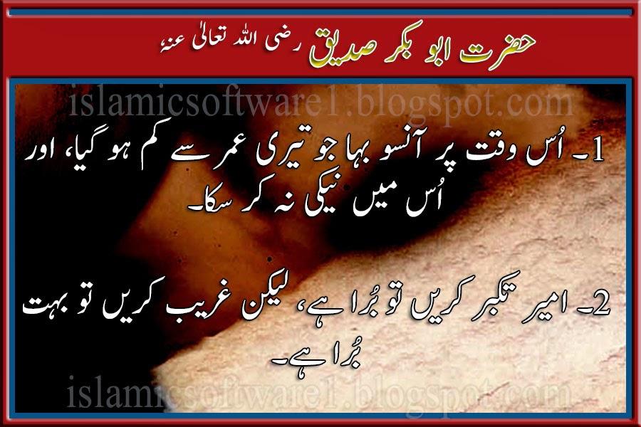 Islamic Golden words by Hazrat Abu Bakr Siddique R.A