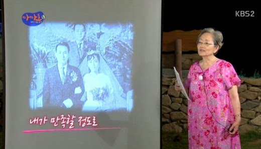 Kim Young Ok shares her wedding photo in KBS2's Mom