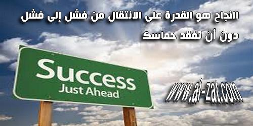النجاح هو القدرة على الانتقال من فشل إلى فشل دون أن تفقد حماسك