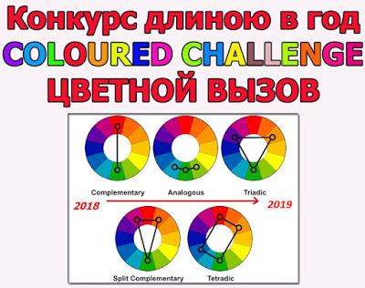 Цветной вызов 2018 у Тани
